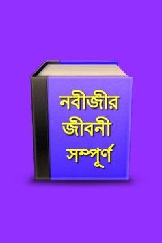 নবীজীর জীবনী সম্পূর্ণ poster