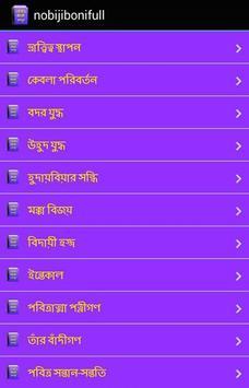 নবীজীর জীবনী সম্পূর্ণ apk screenshot