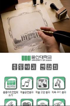 울산대학교 총동아리 연합회 poster