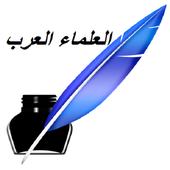 علماء عرب icon