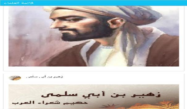 علماء عرب apk screenshot