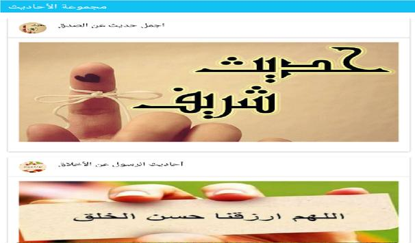أحاديث نبويه apk screenshot