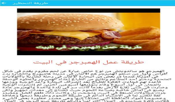 المطبخ العربي apk screenshot