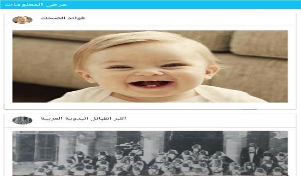 معلومات عامه و مفيده poster
