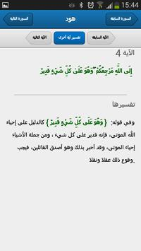 Simple Tafseer Quran apk screenshot