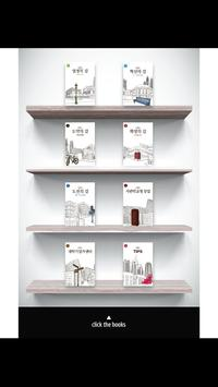 성공창업의 길 poster
