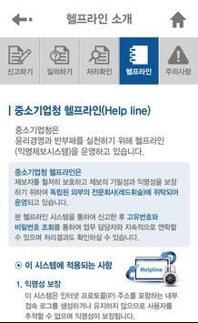 중소기업청 헬프라인 apk screenshot
