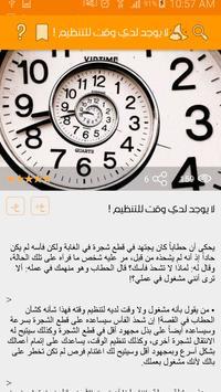 قصص وعبر apk screenshot