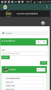 SME CLiCK apk screenshot