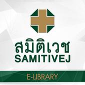Samitivej E-Library icon