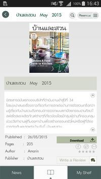 Samitivej E-Library apk screenshot