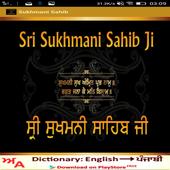 Sukhmani Sahibji - Hin,Eng,Pun icon