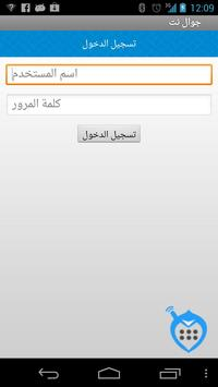جوال نت apk screenshot