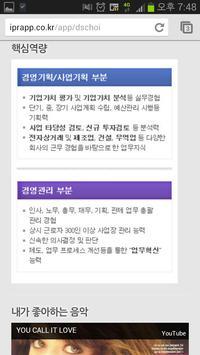 최원호 apk screenshot