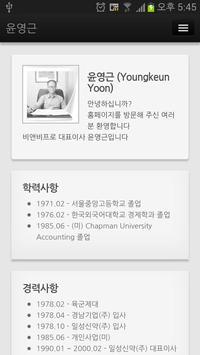 윤영근 poster