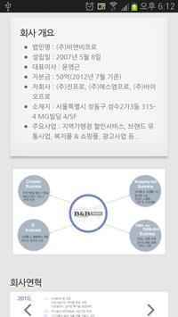 윤영근 apk screenshot