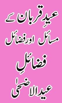 Eid-UL-Adha (Masail o Fazail) poster