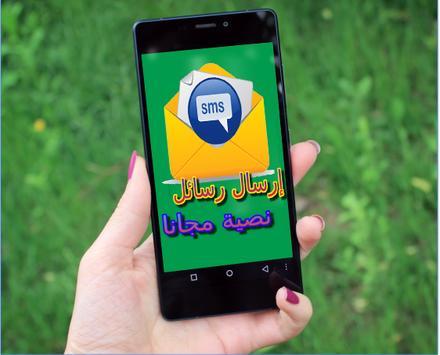 إرسال SMS مجانا  Prank poster