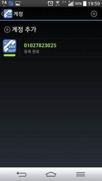 SMS080 무료문자전송서비스 poster