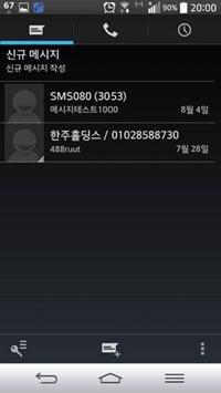 SMS080 무료문자전송서비스 apk screenshot