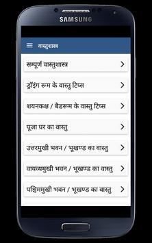 Sampurna Vastu Shastra poster