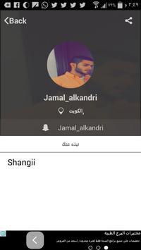 SnapFinder apk screenshot