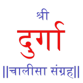 Shree Durga Chalisa Sangrah icon