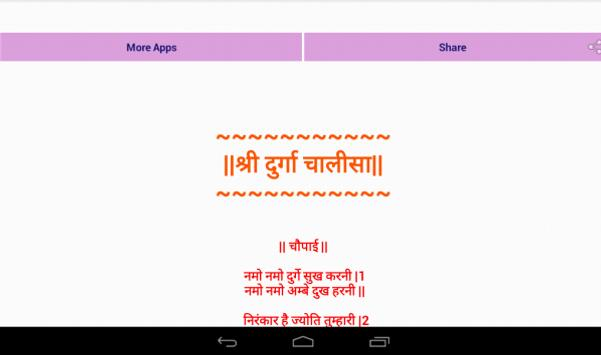 Shree Durga Chalisa Sangrah apk screenshot