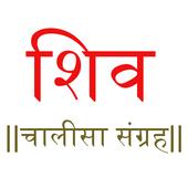 Shree Shiv Chalisa-Tab & Phone icon