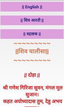 Shree Shiv Chalisa-Tab & Phone poster