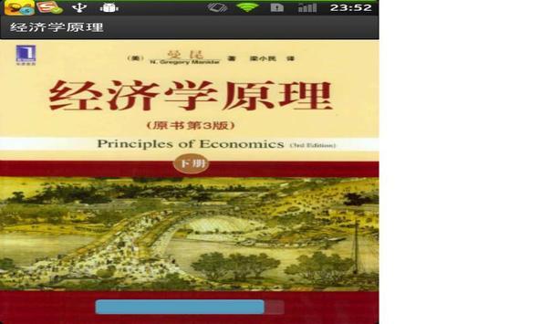 一生必读经济学常识 poster