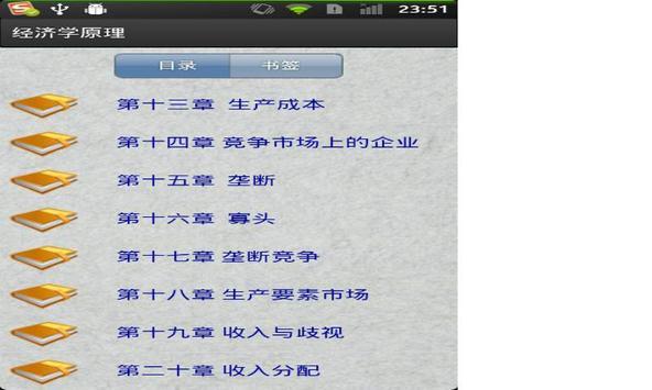 一生必读经济学常识 apk screenshot