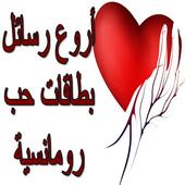 أجمل رسائل بطاقات حب غرام عشق icon