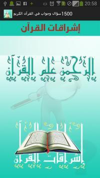 1500 Q & A in the Qur'an apk screenshot
