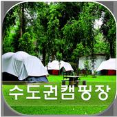 캠핑장 정보(수도권 지역에 위치한 로맨틱 캠핑장 안내) icon