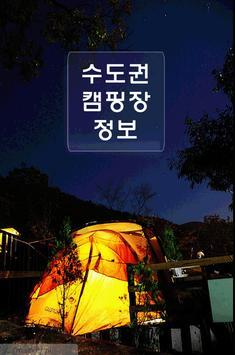 캠핑장 정보(수도권 지역에 위치한 로맨틱 캠핑장 안내) poster