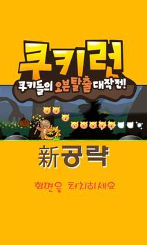 쿠키런신공략(게임정보,아이템,캐릭터소개,공략 등) poster