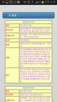 쿠키런신공략(게임정보,아이템,캐릭터소개,공략 등) apk screenshot