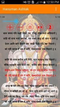 Hanuman Ashtak apk screenshot
