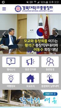 경북대학교 총동창회 전자회보 poster