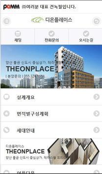 디온플레이스(THEONPLACE) apk screenshot