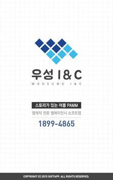 우성I&C poster