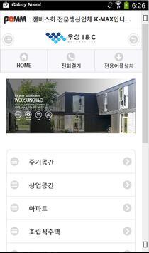 우성I&C apk screenshot