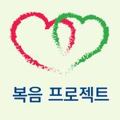 복음프로젝트 icon