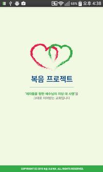 복음프로젝트 poster