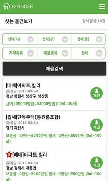 알파인더 - 부동산 매매, 전월세 찾기/놓기 apk screenshot