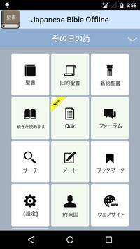 Japanese Bible OFFLINE poster
