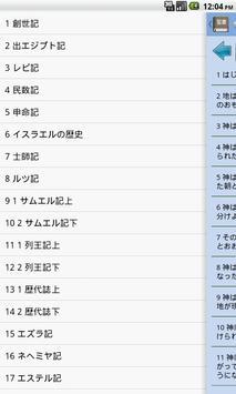 Japanese Bible OFFLINE apk screenshot