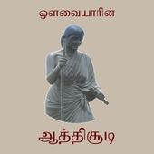 Aathichoodi icon