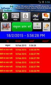 Happy Pregnancy Ticker - Hindi poster